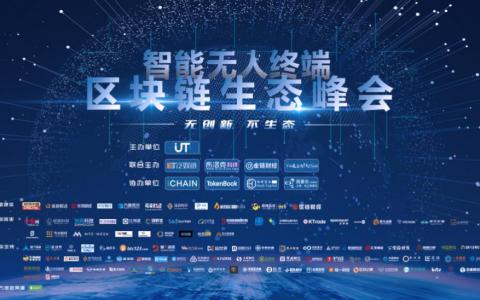 脱虚向实,智能无人终端区块链生态峰会在京成功举行