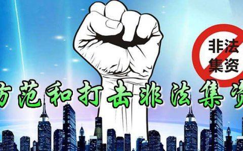 北京市人民检察院:以互联网金融名义实施犯罪趋严重