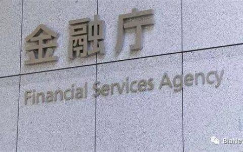 涉及币圈、娱乐圈、日本大臣,这狗血剧情让日本金融厅都低下了头……