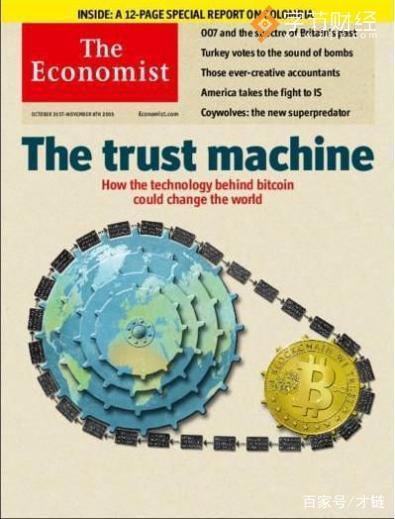 区块链:信用是最有价值的资产