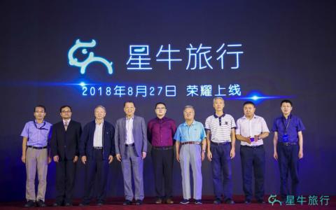 区块链旅行平台即将上线 星牛旅行APP在京召开产品发布会