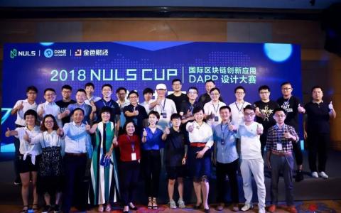 罕见!20位区块链投资人现场抢项目,2018 NULS杯DAPP大赛凭什么?