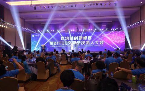科技赋能 预见未来——区块链创新峰会暨BITQQ交易所投资人大会全球巡回第三站隆重开幕