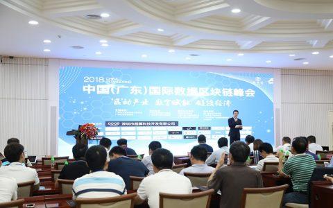 2018中国(广东)国际数据区块链峰会在广州举办