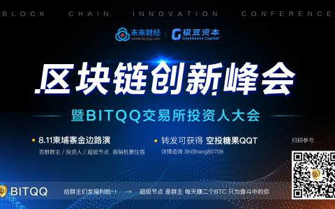 区块链创新峰会暨BITQQ交易所投资人大会即将在柬埔寨召开