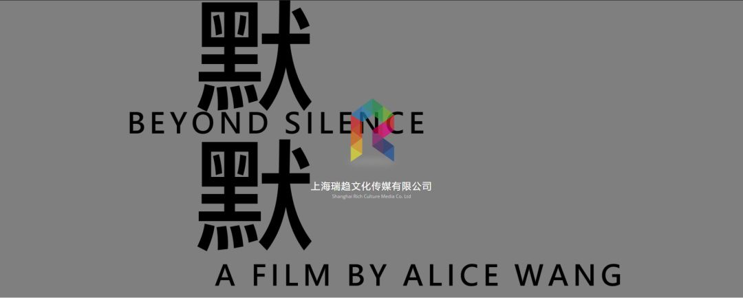 SDChain区块链与上海瑞趋文化携手推动公益电影