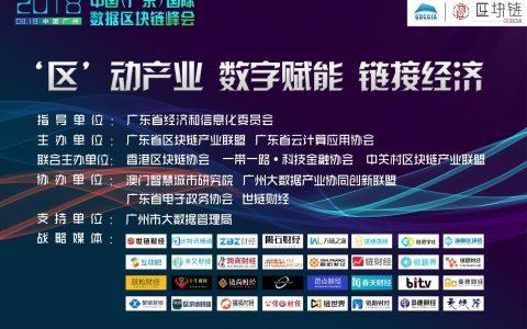 8‧18寻枪 l 2018中国(广东)国际数据区块链峰会即将开幕