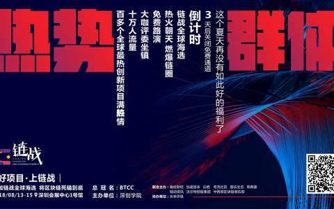 深创学院-《链战》全球海选深圳站新闻快讯报道  系列  1