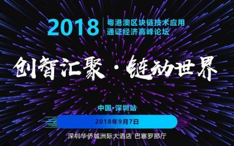 首届粤港澳区块链技术应用通证经济高峰论坛将于下月举办