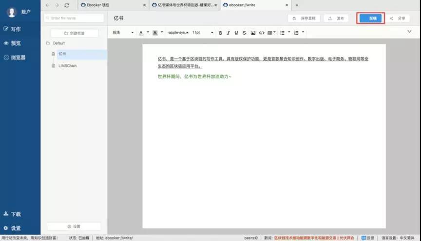 亿书3.0世界杯特别版百万EOK大放送!