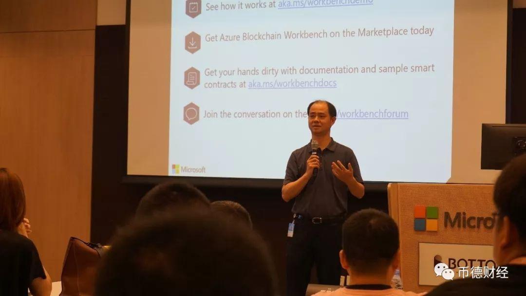 Bottos铂链携手微软共同举办AI产业重塑大会