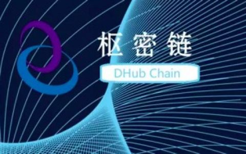 枢密链DHub:区块链助力不动资产数字化