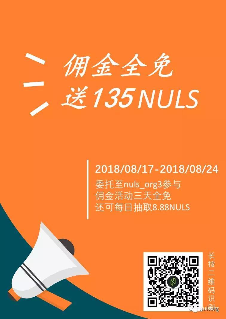 【活动】活动第三天,明天开始送NULS了