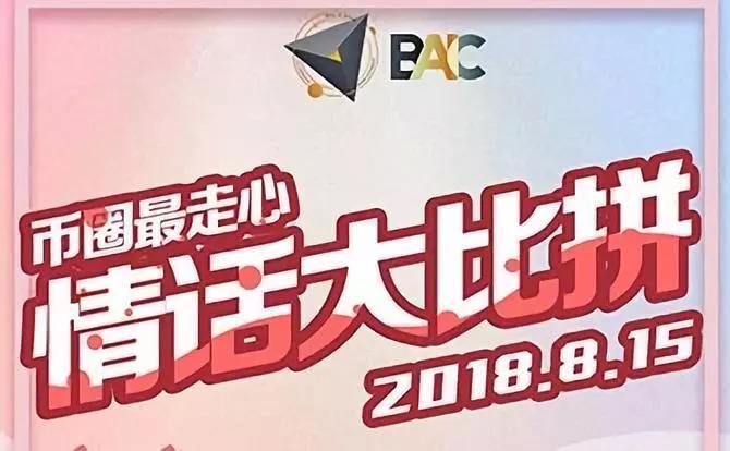 BAIC项目进度周报(20180813-20180819)
