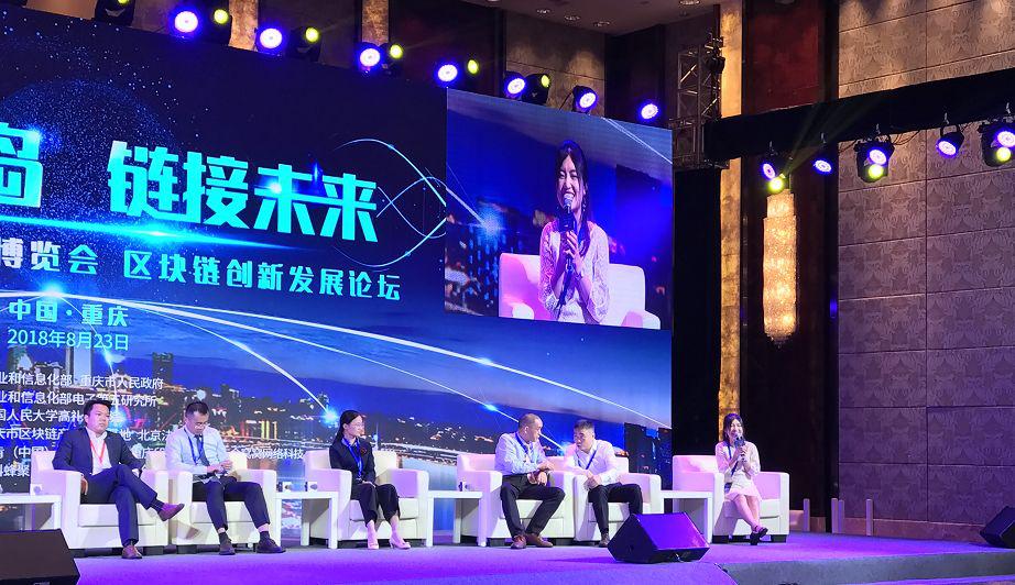 重庆链岛,链接未来∣NULS受邀参加2018重庆智博会-区块链创新发展论坛