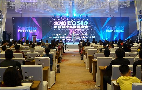 "018EOSIO区块链生态春城峰会圆满落幕"""