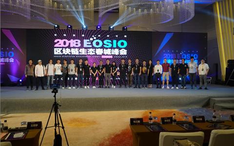 2018EOSIO区块链生态春城峰会圆满落幕