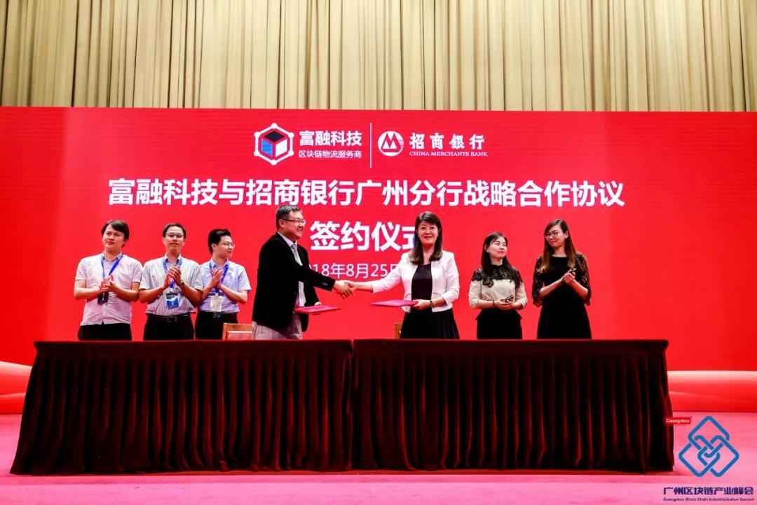 赋能实体经济,与产业深度融合!2018广州区块链产业高峰论坛在广州市黄埔区顺利召开