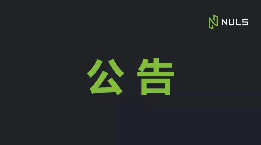 NULS网页版轻钱包v0.9.0(预览版)上线公告