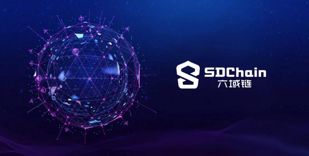 SDChain项目进度周报(第26期)
