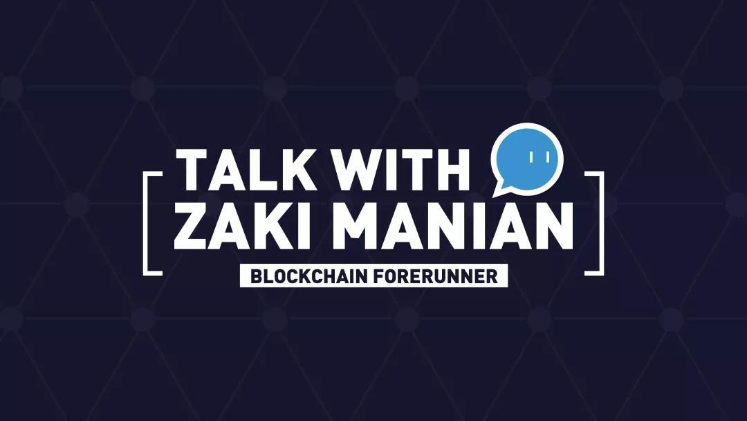 与区块链行业先锋 Zaki Manian 的对话