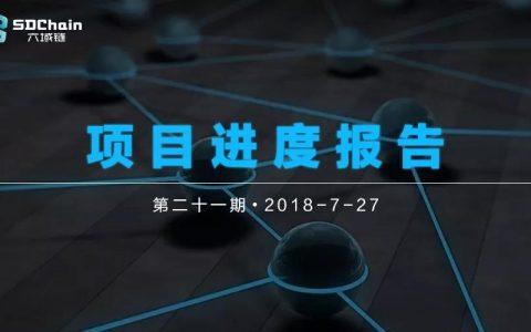SDChain项目进展周报(第21期)