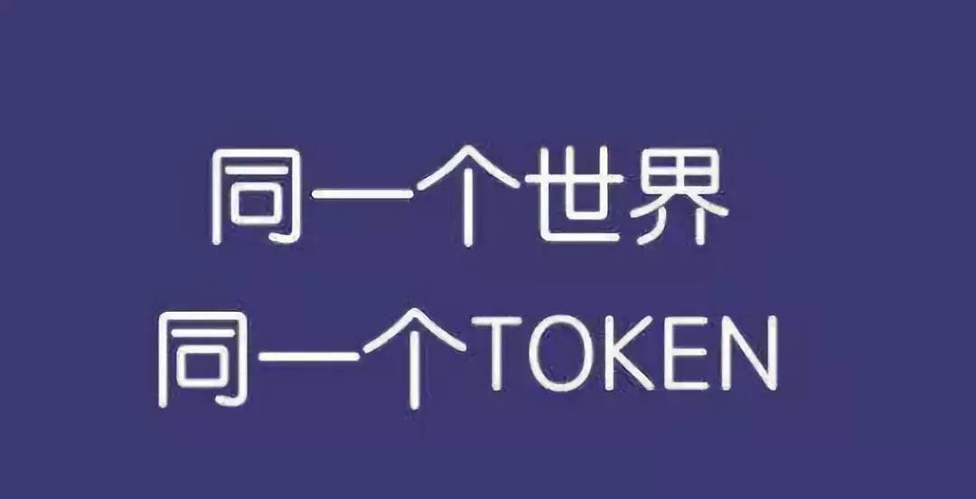 以Token之名留住这个世界的一切美好