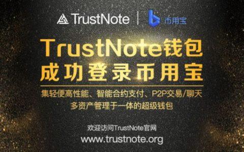 TrustNote上架全球首款区块链应用商店——币用宝