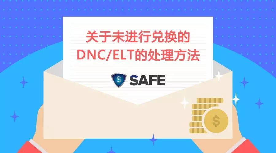 关于未进行兑换的DNC/ELT的处理方法