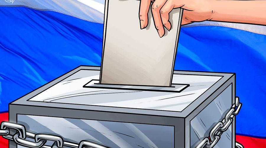 俄罗斯独立选举监督机构将试点基于区块链技术的投票制度