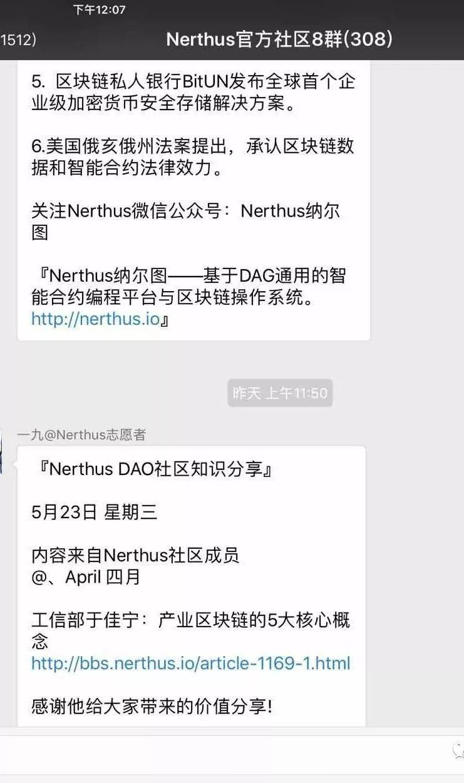 致Nerthus社区现在、未来的小伙伴的一封信!