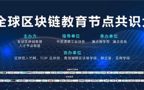 全球区块链教育节点共识大会丨在北京隆重举行!
