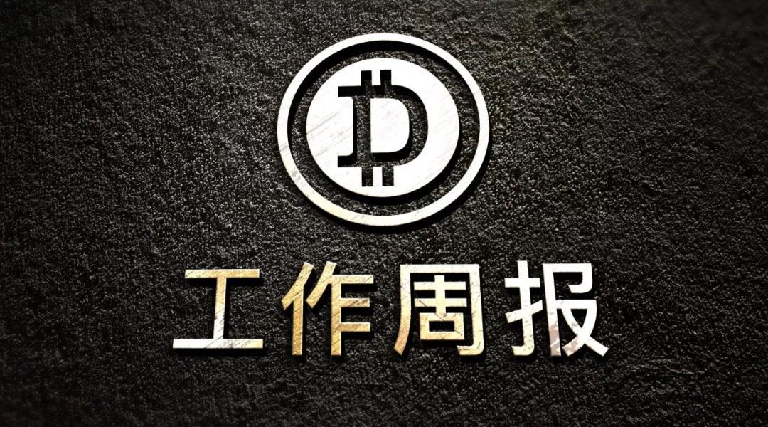 DDN周报 | 7月30日-8月5日