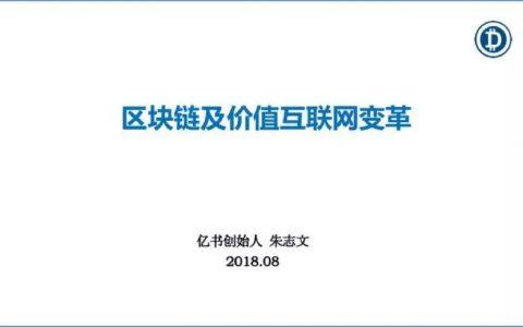 亿书创始人朱志文受邀,为公安有关部门讲解区块链
