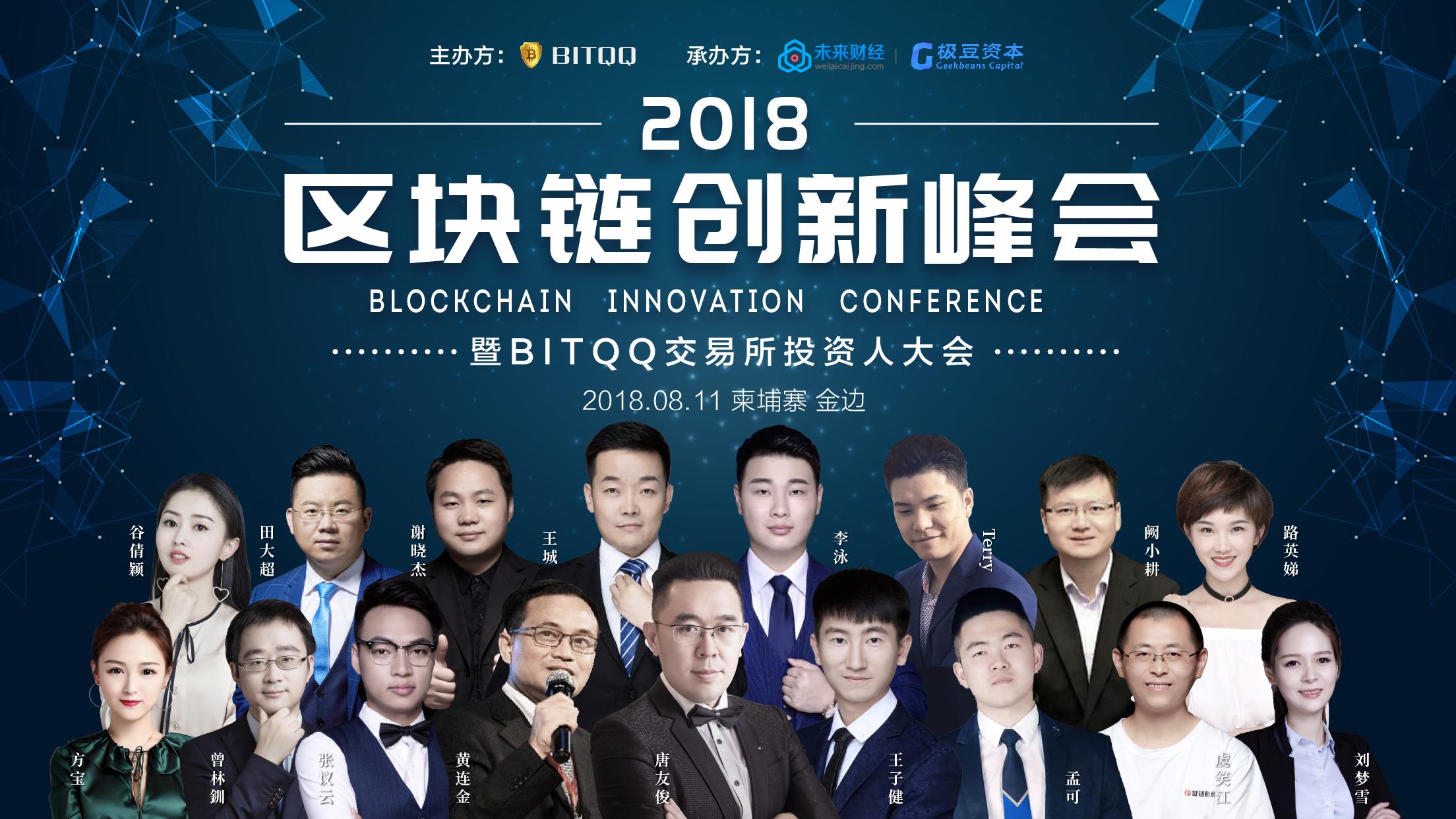 区块链大咖集结令,2018区块链创新大会盛世启航 | 柬埔寨站