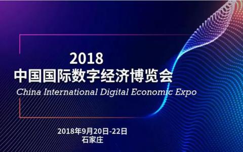 IBIC | 2018国际区块链产业融合峰会