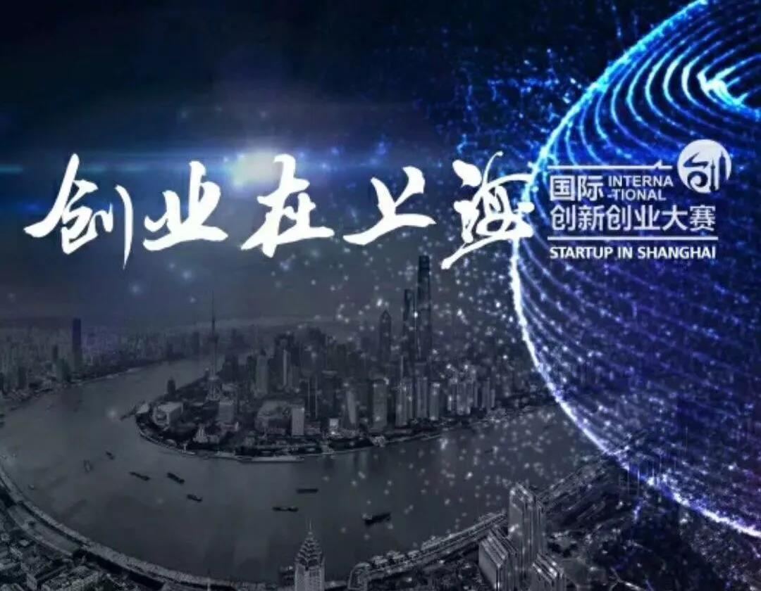 """获奖丨基于IRISnet 打造的数据应用 BEAN 于""""创业在上海""""大赛突围,荣获上海市政府创新资金补助"""