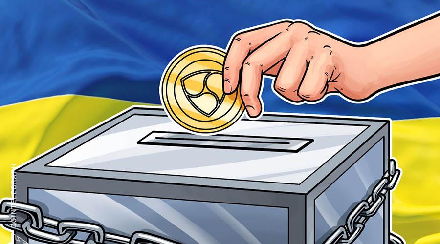乌克兰选举委员会使用NEM区块链进行投票审判