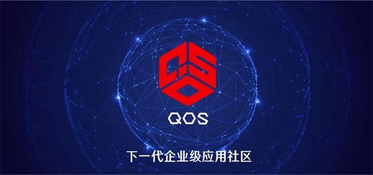 """赋能实体经济,QOS构建""""下一代企业级应用社区""""愿景起航!"""