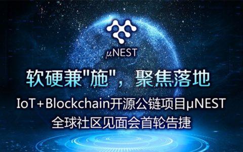 IoT+Blockchain开源项目μNEST亮相东京、新加坡、柏林,完成全球首轮社区见面会