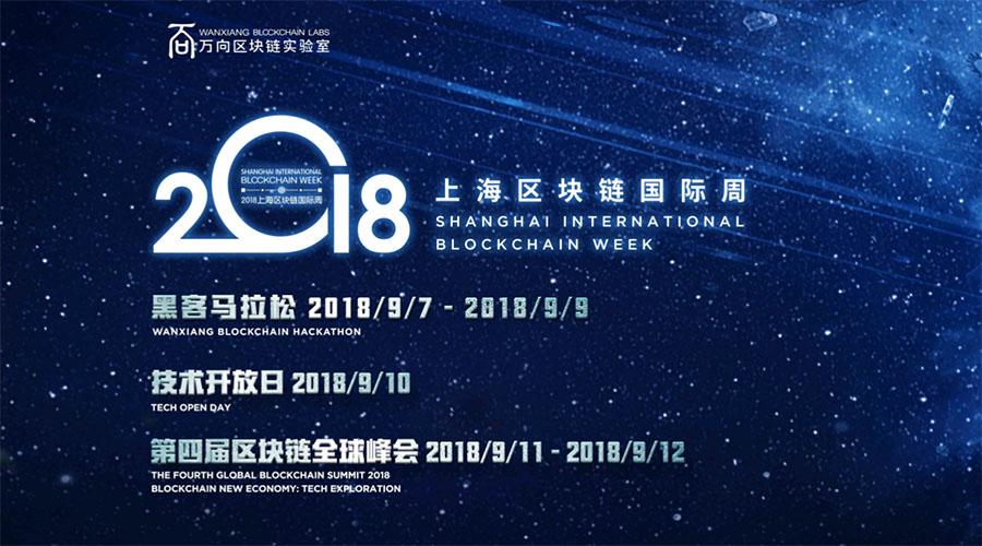 2018上海区块链国际周倒计时1个月! 万向区块链实验室主办,数位大咖已确定出席