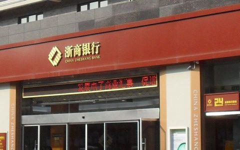 浙商银行通过应收款区块链平台发行价值6600万美元的证券