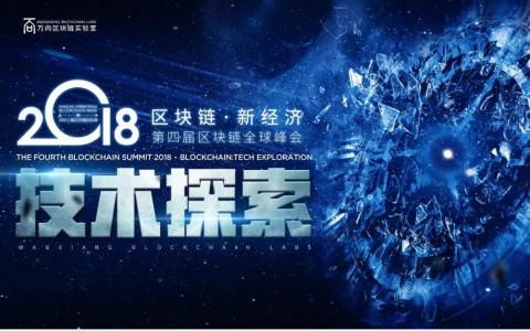 万向峰会肖风闭幕演讲:2019年后,区块链大规模商业应用可期