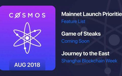 COSMOS 2018年8月动态