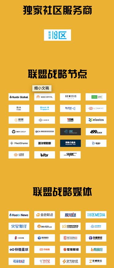 """火币""""超级火伴""""再起航, 构建全球区块链资源联盟"""
