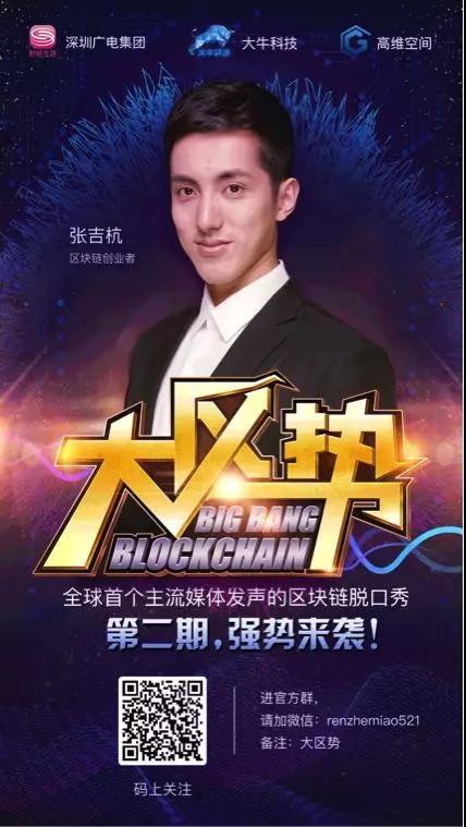 Datanno CEO 张吉杭将参与大咖齐聚的《大区势》第二期录制