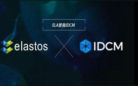 关于亦来云ELA上线IDCM的公告