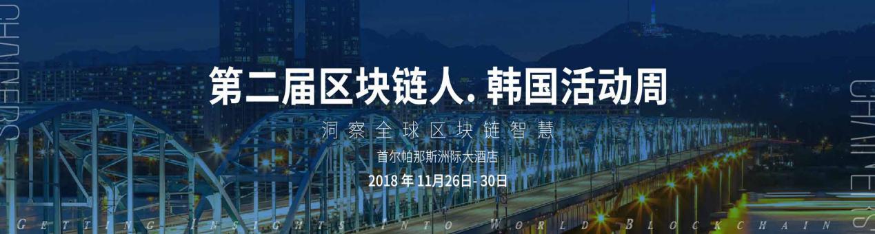 第二届区块链人,韩国活动周
