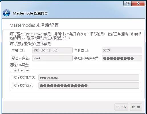 教程∣利用Masternode快速工具搭建及升级主节点