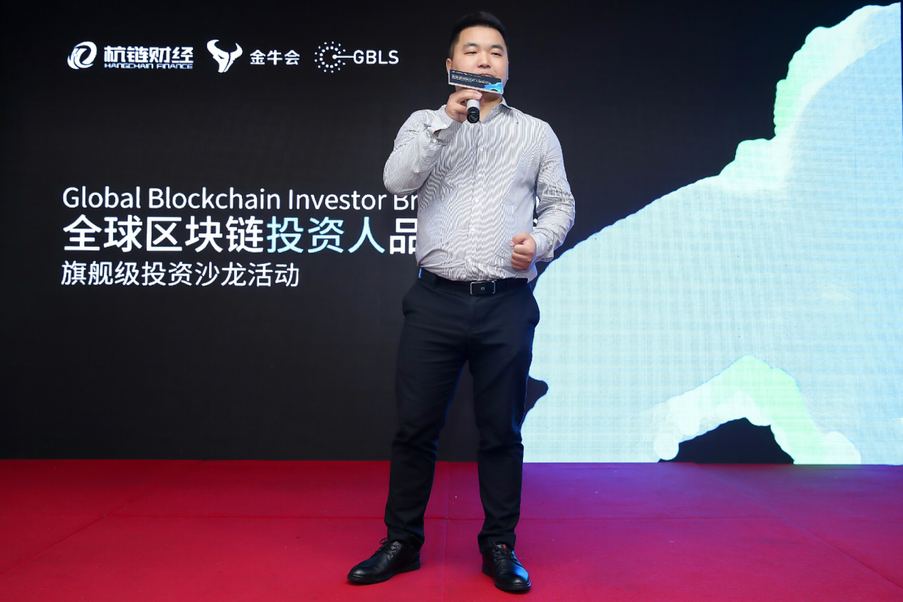 """""""与世界见证区块链的价值""""丨GBLS全球区块链投资人品牌沙龙上海站隆重召开"""